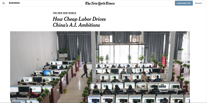 中國的AI工廠
